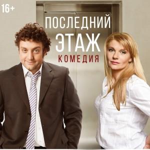 poslednij_etazh_main