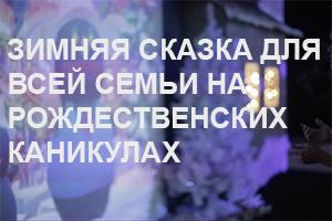 skazka_main