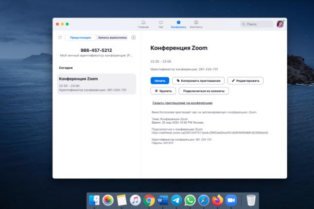 zoom_Приглашение-на-конференцию