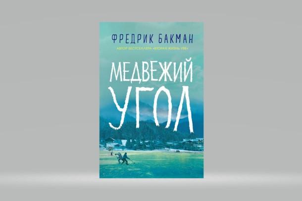 bakman_medv-ugol
