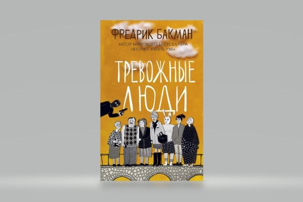 63028197-fredrik-bakman-trevozhnye-ludi