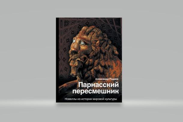 radaev-parnasskiy-peresmeshnik-novelly-iz-istorii-mirovoy-kultury