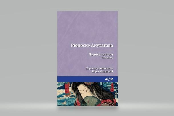 runoske-akutagava-chudesa-magii-24159876