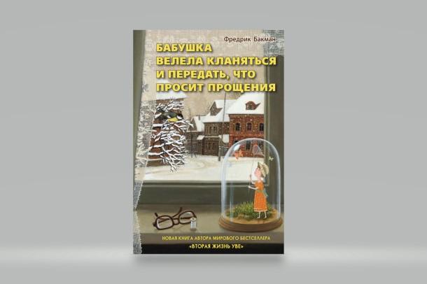 fredrik-bakman-babushka-velela-klanyatsya-i-peredat-chto-prosit-proscheniy