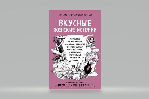 inna-metelskaya-sheremeteva-vkusnye-zhenskie-istorii