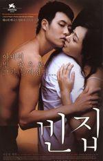 Кореийская секс кино