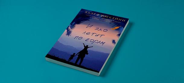 Халед хоссейни и эхо летит по горам читать онлайн бесплатно