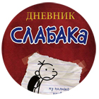 dnev_sm