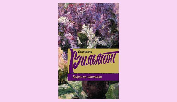 vilmont