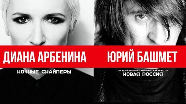 diana-arbenina-nochnye-snaypery-i-yuriy-bashmet_215b767e3d_card-opengraph-1920x1080